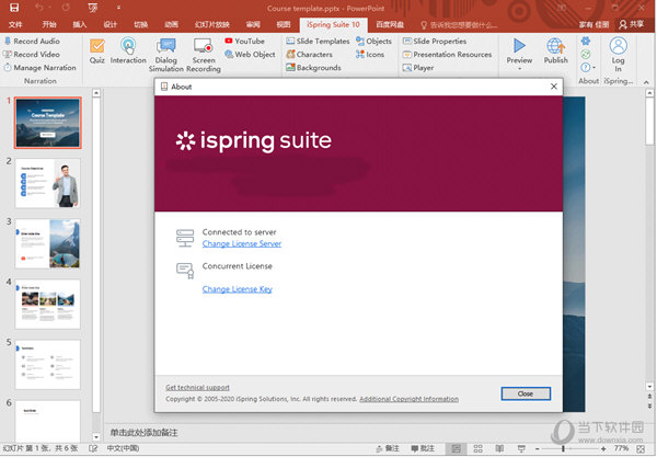iSpring Suite 10破解版