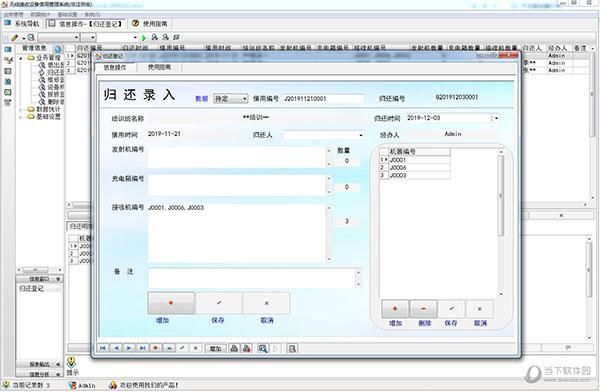 无线接收设备借用管理系统