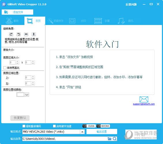 GiliSoft Video Editor 11.2中文破解版