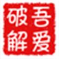m3u8命令行下载工具 V1.1 吾爱专版