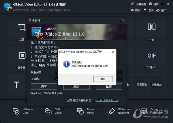GiliSoft Video Editor 13破解版