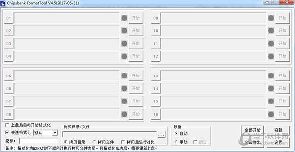 Chipsbank FormatTool