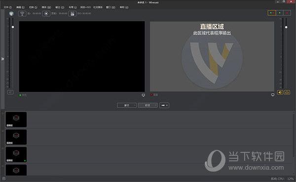 Wirecast Pro 14中文破解版下载