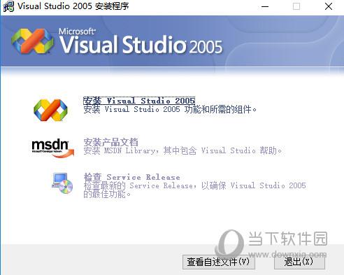 VS2005 Win10