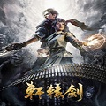 轩辕剑7中文完整数字版 最新免费版
