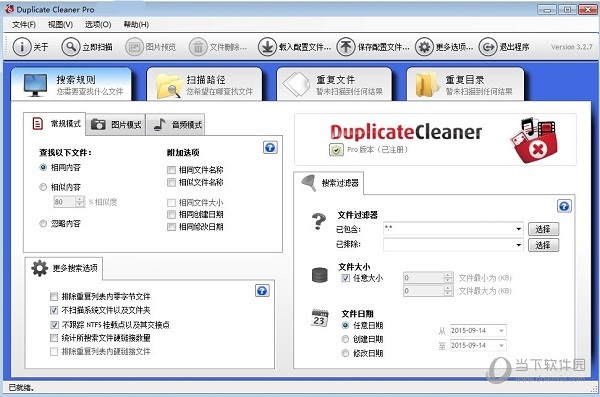 Duplicate Cleaner Pro 4.0.5中文破解版