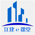 江建e课堂 V1.3.7 安卓版