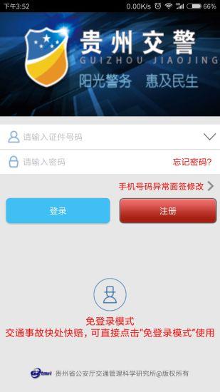 贵州交警 V5.61 官方安卓版截图1