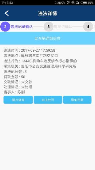 贵州交警 V5.61 官方安卓版截图3