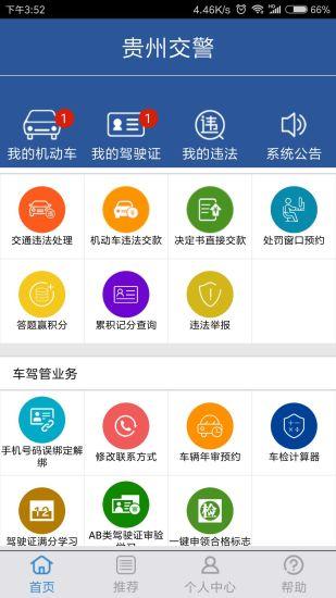 贵州交警 V5.61 官方安卓版截图2