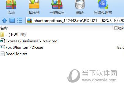 福昕高级PDF编辑器破解文件