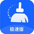 云清理 V1.0.0 安卓版