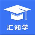汇知学 V1.0.0.5 安卓版
