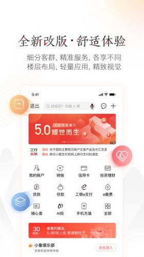 中国工商银行 V6.1.0.3.0 安卓版截图1