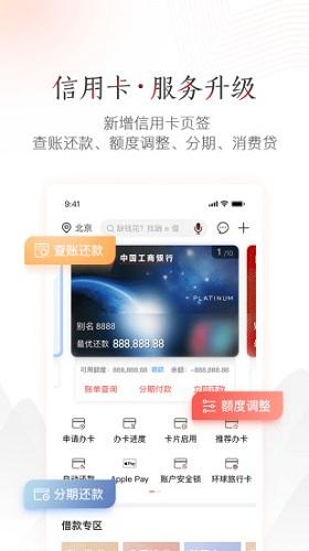 中国工商银行 V6.1.0.3.0 安卓版截图2