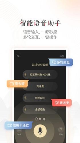 中国工商银行 V6.1.0.3.0 安卓版截图3