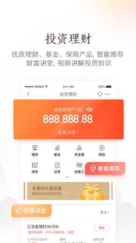 中国工商银行 V6.1.0.3.0 安卓版截图5