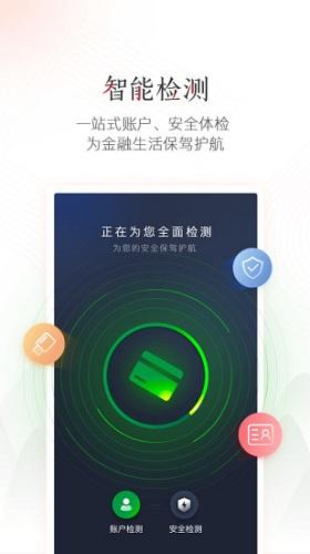 中国工商银行 V6.1.0.3.0 安卓版截图4