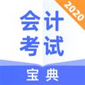 会计考试宝典 V1.0.4 安卓版