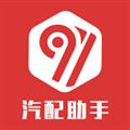 91汽配助手 V3.4.2 安卓版