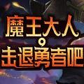 魔王大人击退勇者吧 V0.9.0.1 绿色免费版