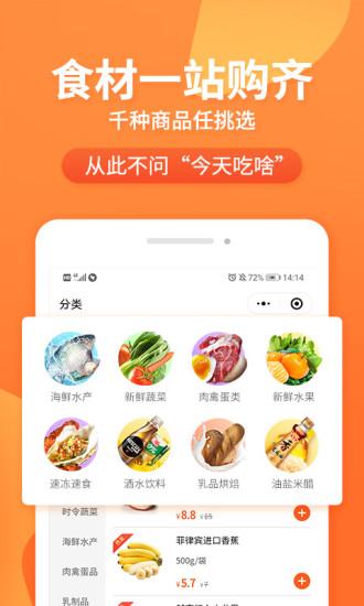 小6买菜 V1.2.7 安卓版截图2