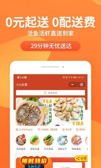 小6买菜 V1.2.7 安卓版截图5