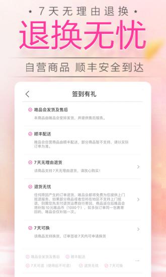 唯品会 V7.30.8 官方安卓版截图5