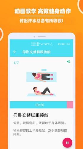 健身私人教练 V1.005 安卓版截图3