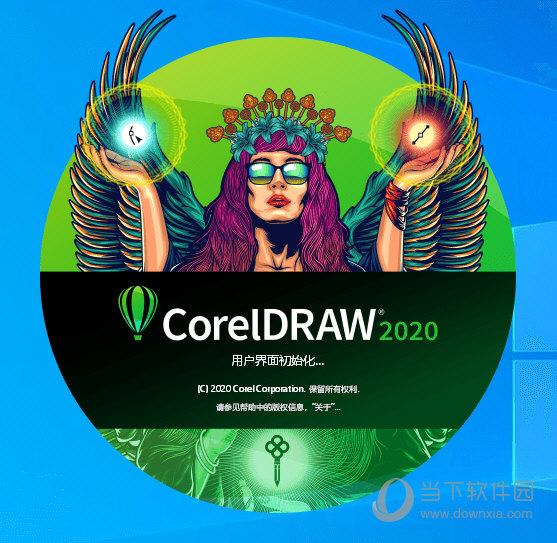 CorelDraw2020缩略图补丁