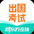 新东方出国考试客户端 V4.1.1 官方版