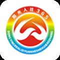 东营智慧人社 V2.9.9.7 安卓官方版