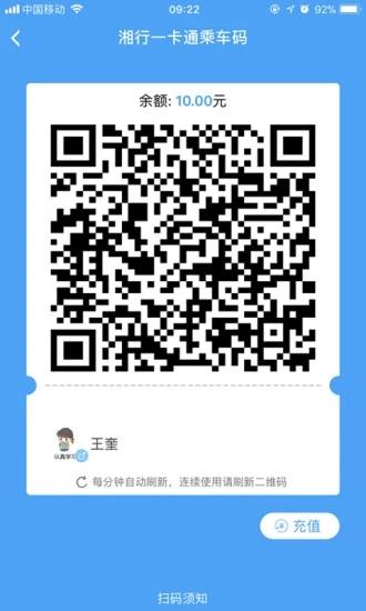 湘行一卡通 V2.1.8 安卓版截图4