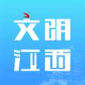 文明江西 V2.1.8 安卓版