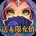 魔幻客栈无限版 V1.0 免费版