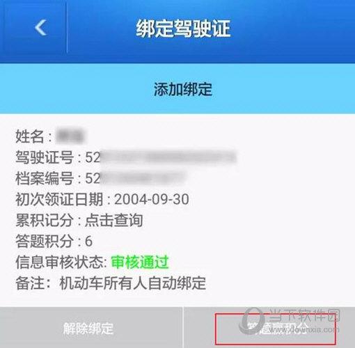 贵州交警绑定驾驶证