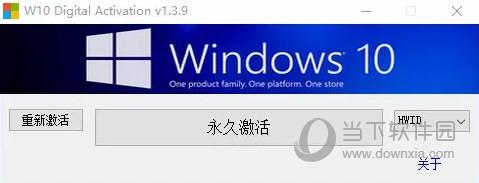 Win10永久激活工具下载