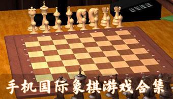 手机国际象棋游戏