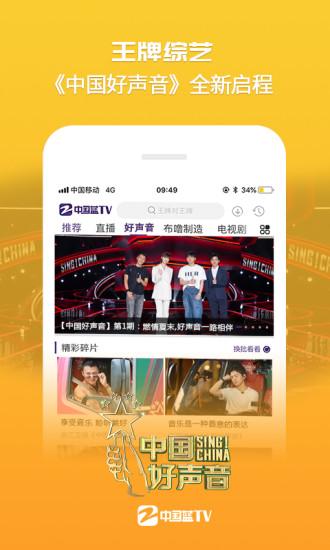 中国蓝TV手机版 V4.3.4 最新安卓版截图2