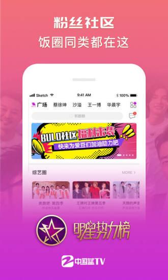 中国蓝TV手机版 V4.3.4 最新安卓版截图3