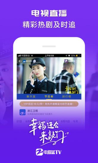 中国蓝TV手机版 V4.3.4 最新安卓版截图1