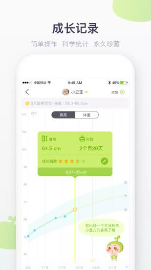 小豆苗手机客户端 V6.2.1 安卓官方版截图5
