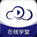 在线职学堂 V1.1.7 安卓版