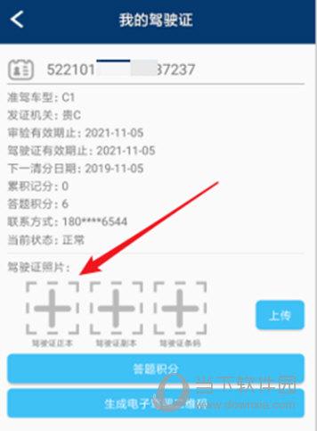 贵州交警上传驾驶证照片