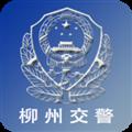 柳州交警 V2.4.6 安卓版