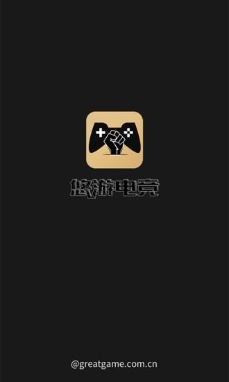 悠游电竞 V1.3.7 安卓版截图1