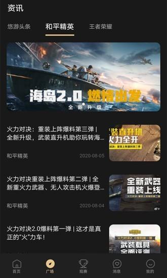 悠游电竞 V1.3.7 安卓版截图2