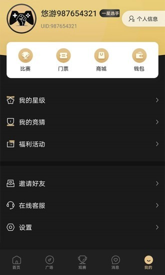 悠游电竞 V1.3.7 安卓版截图4