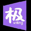 极写作 V1.0 官方版