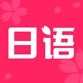 日语学习书 V1.5 安卓版